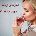 خانم ها با این عطرها عشق خود را دیوانه کنید
