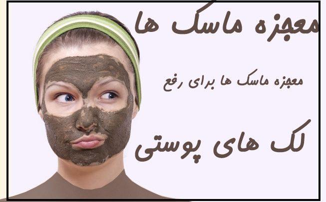 لک های پوستی