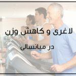 لاغری و کاهش وزن در میانسالی