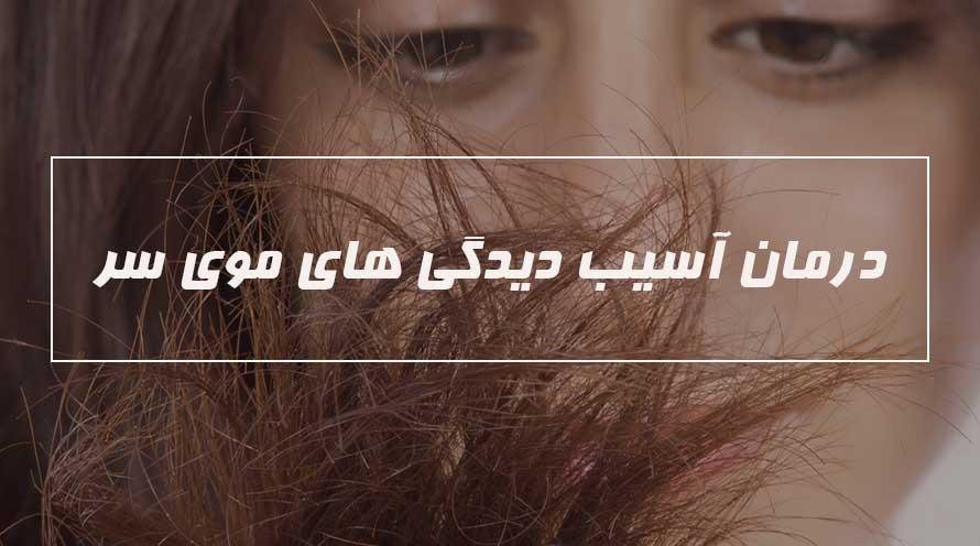 تقویت موهای آسیب دیده استفاده کمتر از سشوار