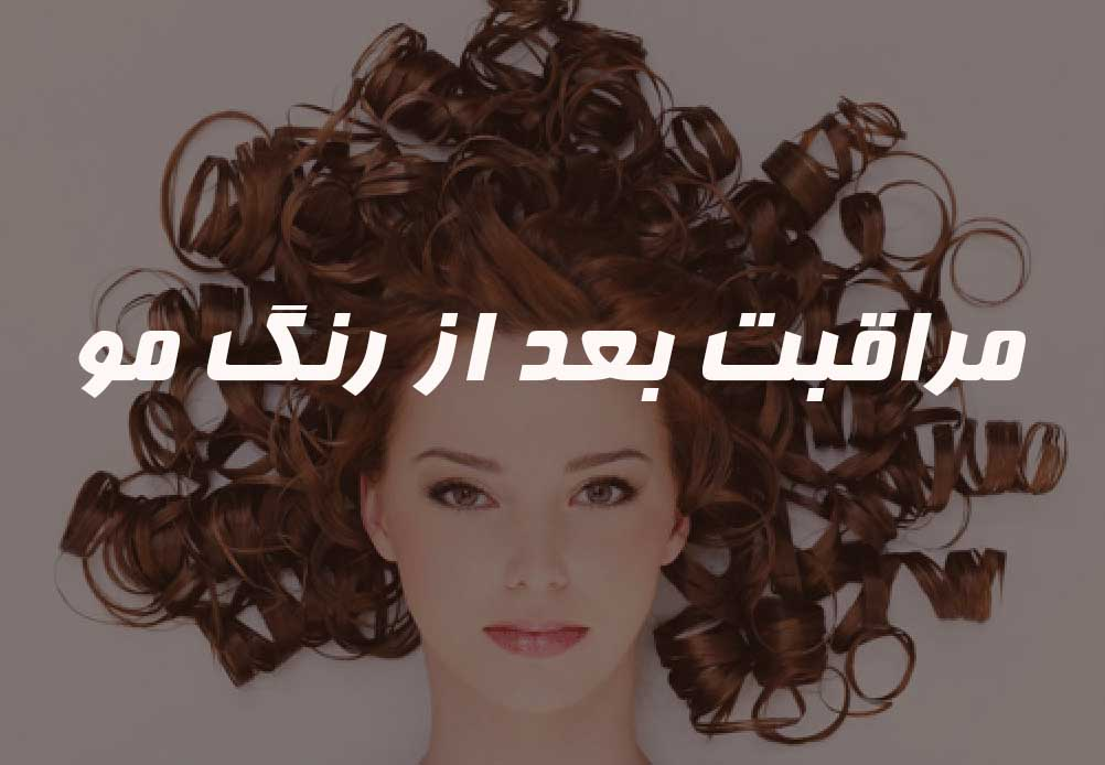 مراقبت بعد از رنگ کردن مو