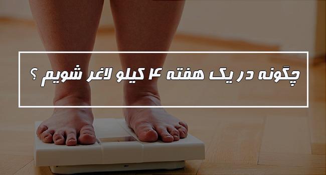 چگونه لاغر شویم
