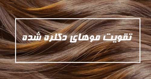 تقویت موهای دکلره شده