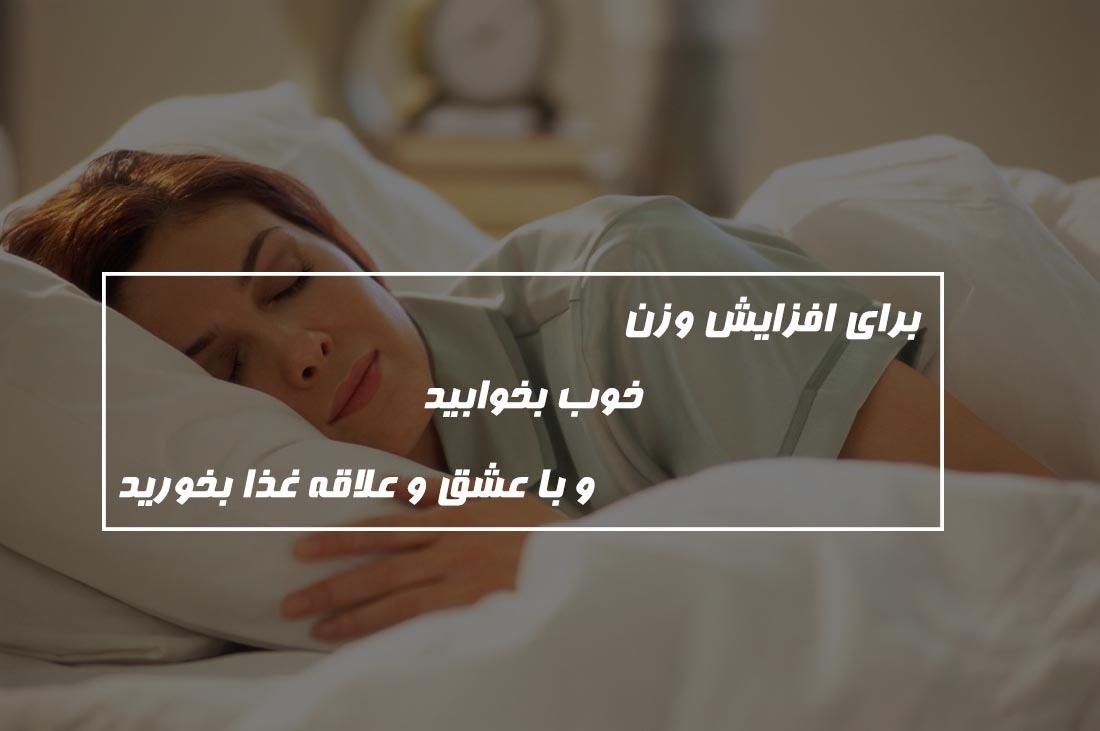 تاثیر زیاد خوابیدن بر افزایش وزن
