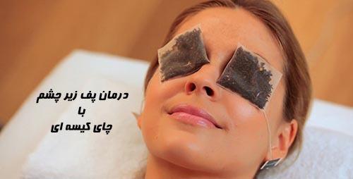 یکی دیگر از راه های درمان تورم و پف زیر چشم چای کیسه ای می باشد