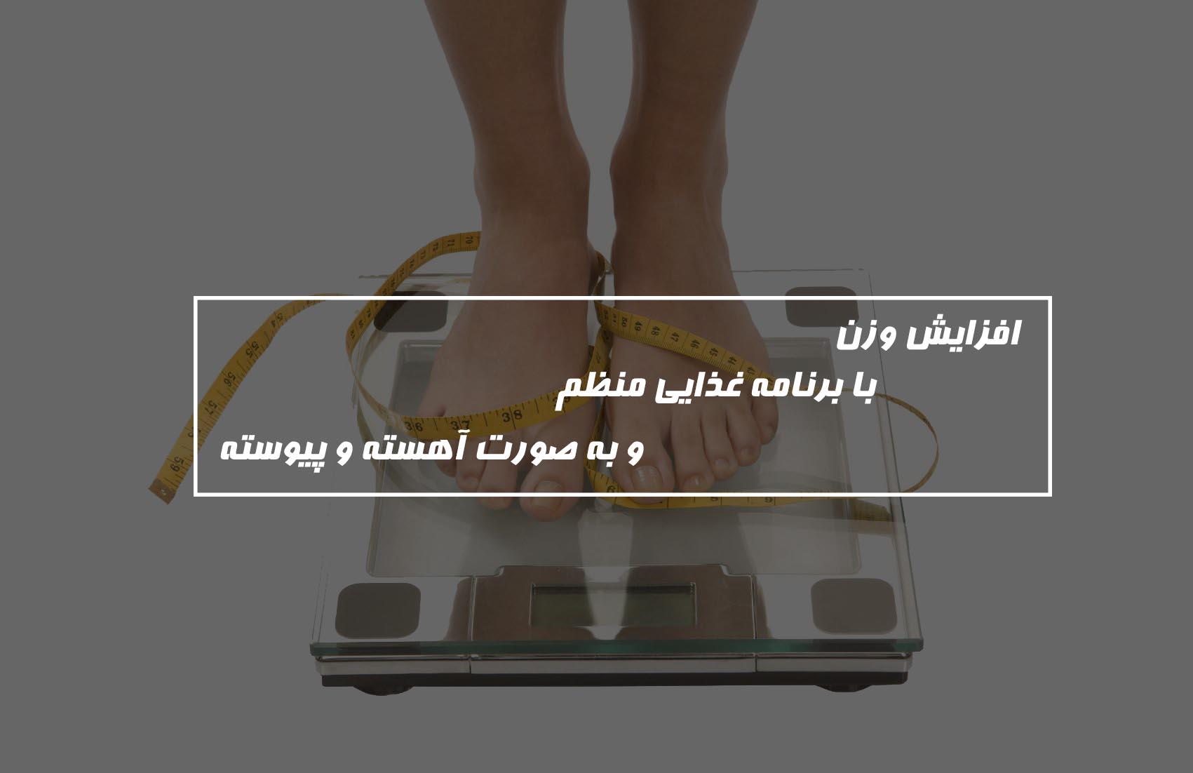 عجله در افزایش وزن ممنوع