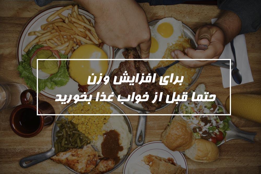 برای افزایش وزن قبل از خواب حتما غذا بخورید