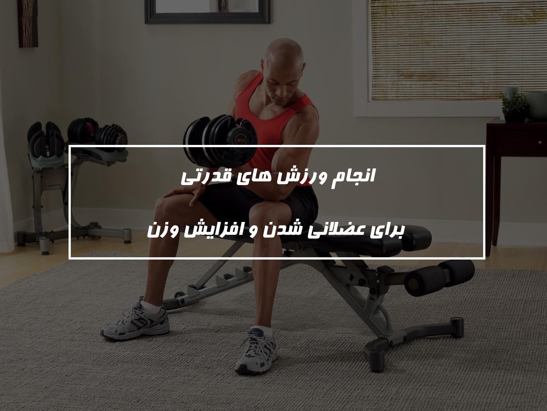 ورزش های قدرتی برای افزایش وزن
