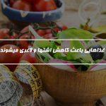 چه غذاهایی باعث کاهش اشتها و لاغری میشوند ؟