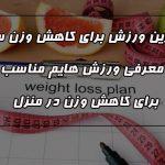 چه ورزش هایی برای کاهش وزن مناسب هستند ؟