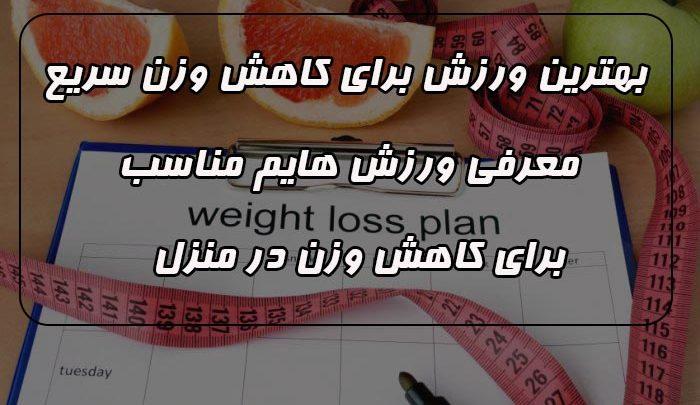 بهترین ورزش ها برای کاهش وزن سریع