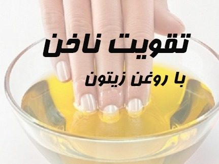 تقویت ناخن با روغن زیتون