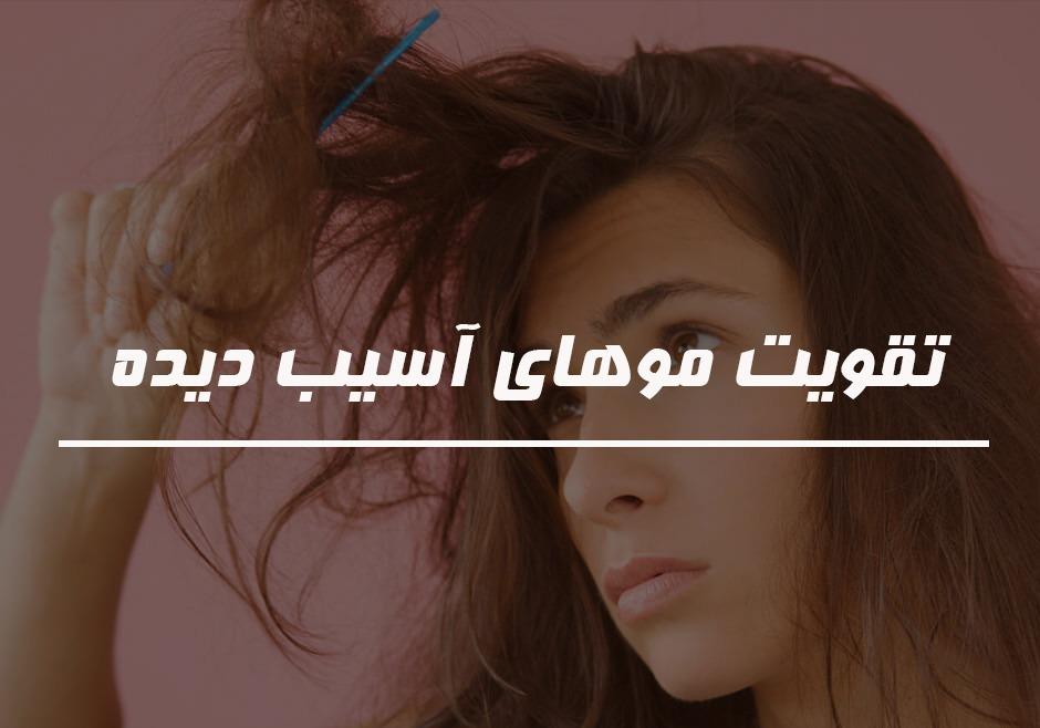 تقویت موهای آسیب دیده ماسک های طبیعی مو