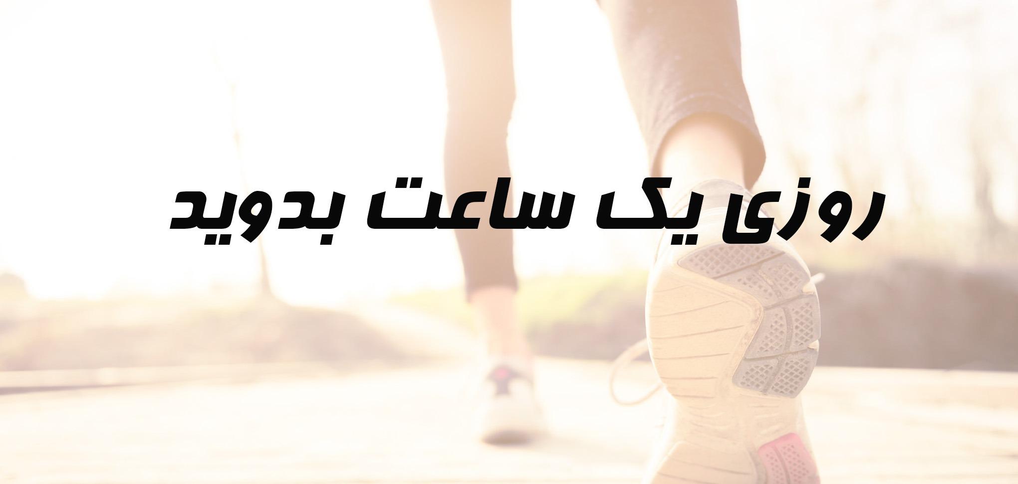 با پیاده روی لاغر شویم