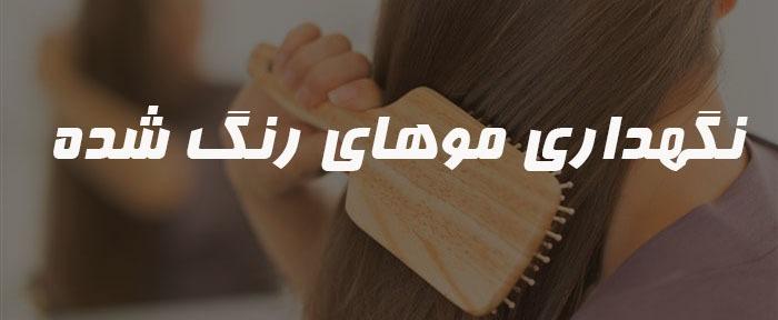 نگهداری موهای رنگ شده