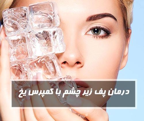 درمان فوری پف زیر چشم با یک تکه یخ