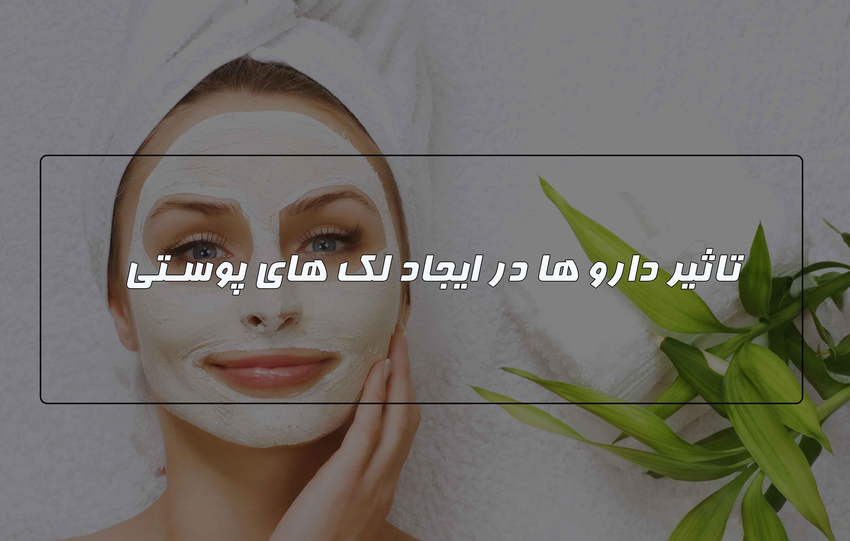 اثر دارو در ایجاد لکه های پوستی