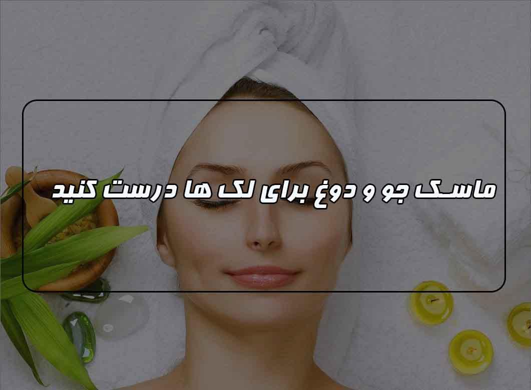 ماسک جو برای لک های پوستی