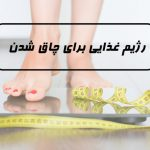 رژیم غذایی و راه هایی برای چاق شدن