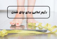 راه های چاق شدن رژیم غذایی