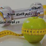 اصول رژیم لاغری سریع در کوتاه ترین زمان