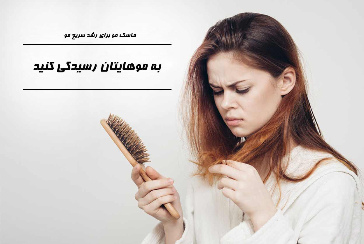 شانه کردن مو و ماسک مو برای رشد سریع مو