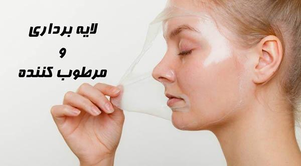لایه برداری با ماسک جوانسازی پوست