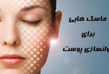 معرفی انواع ماسک جوانسازی پوست