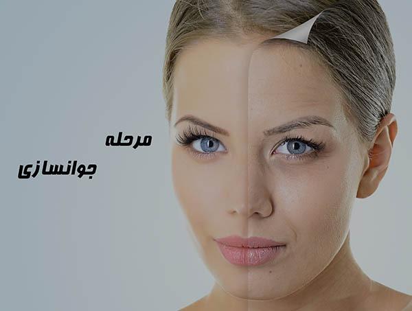 ماسک جوانسازی پوست در مرحله جوانسازی