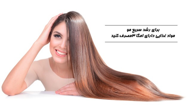 مواد غذایی امگا 3 لطافت مو ماسک مو برای رشد سریع مو