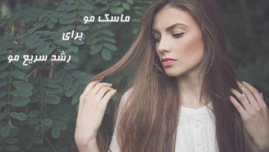 معرفی ماسک مو برای رشد سریع مو