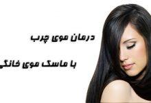 ماسک مو برای درمان موی چرب