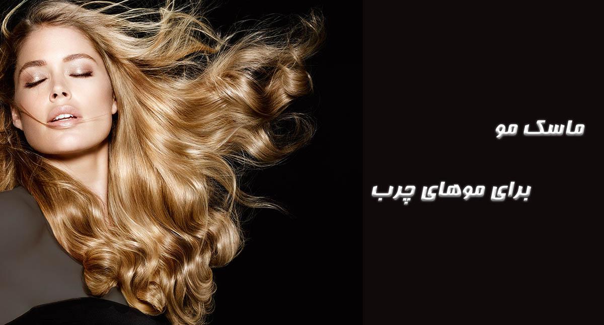 درمان موی چرب